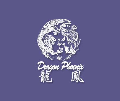 龙凤-DRAGONPHOENIX