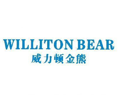 威力吨金熊-WILLITONBEAR