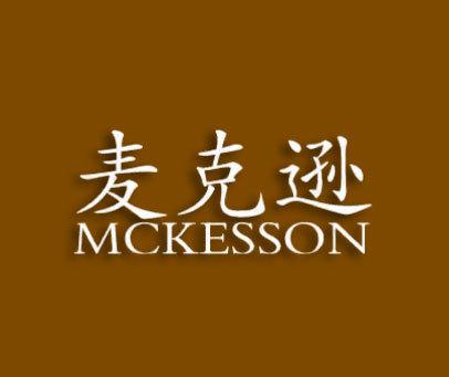 麦克逊-MCKESSON