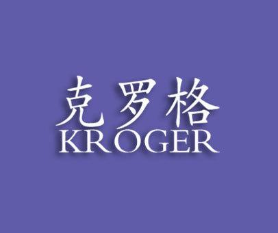 克罗格-KROGER