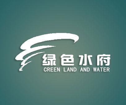 绿色水府-GREENLANDANDWATER