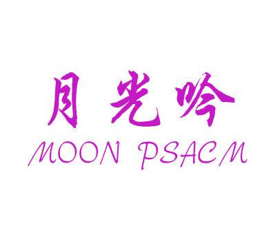 月光吟-MOONPSALM