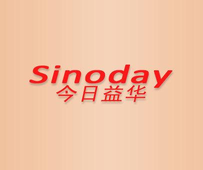 今日益华-SINODAY
