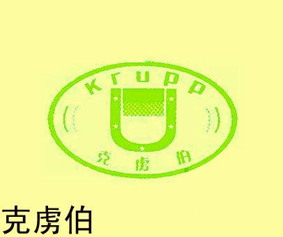 克虏伯-KRUPP