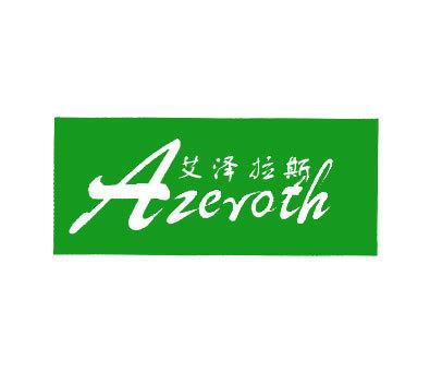艾泽拉斯-AZEROTH