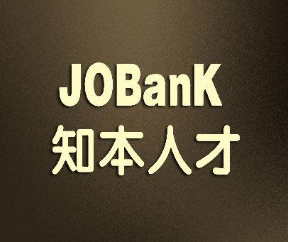 知本人才-JOBANK