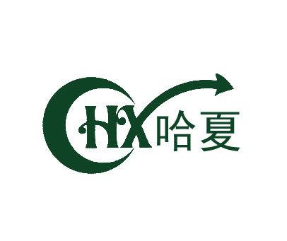 哈夏-HX