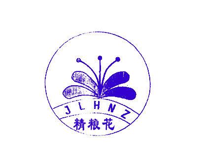 精粮花-JLHNZ