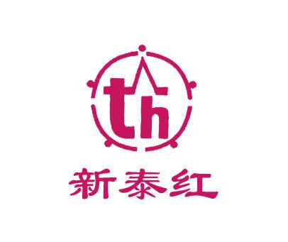 新泰红-TH