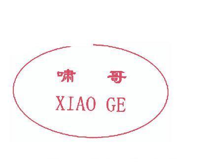 啸哥-XIAOGE