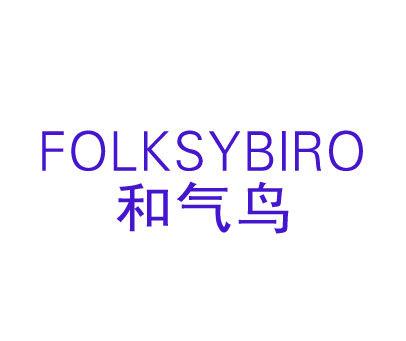 和气鸟-FOLKSYBIRD