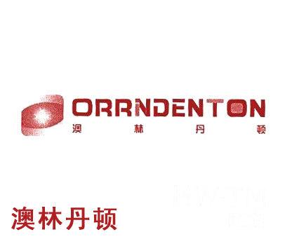 澳林丹顿-ORRNDENTON