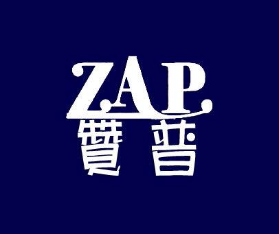 赞普-ZAP