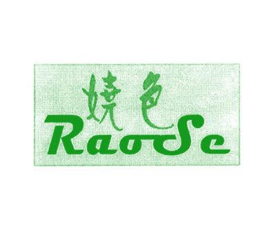 娆色-RAOSE