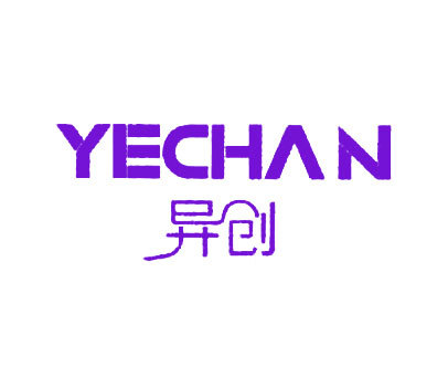 异创-YECHAN