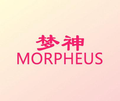 梦神-MORPHEUS