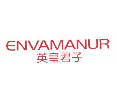 英皇君子-ENVAMANUR
