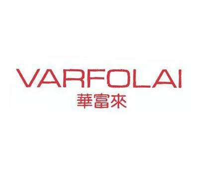 华富来-VARFOLAI