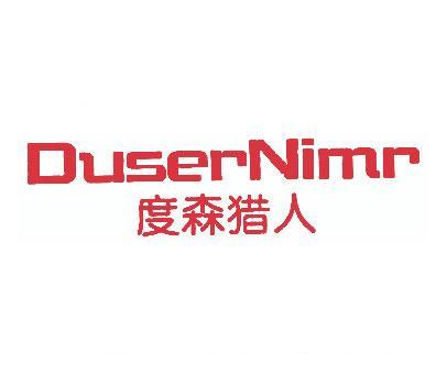 度森猎人-DUSFRNIMR