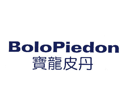 宝龙皮丹-BOLOPIEDON