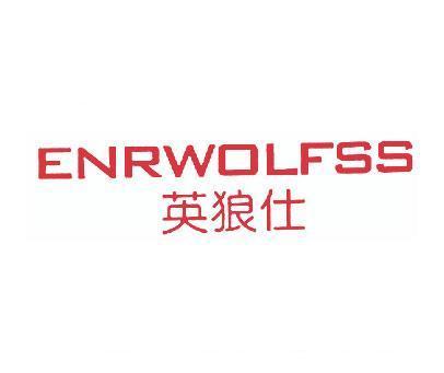 英狼仕-ENRWOLFSS