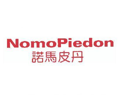 诺马皮丹-NOMOPIEDON