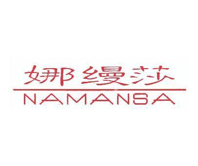 娜缦莎-NAMANSA