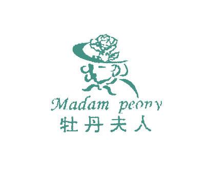 牡丹夫人-MADAMPEONY