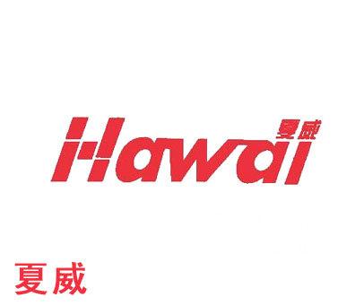 夏威-HAWAI