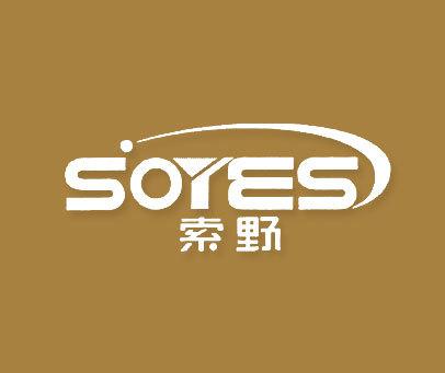 索野-SOYES