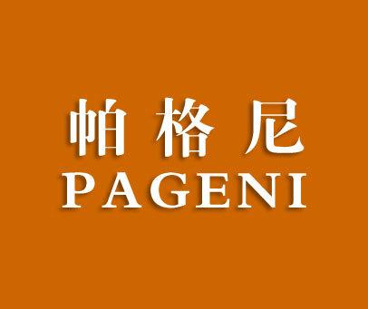 帕格尼-PAGENI