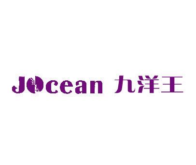 九洋王-JOCEAN