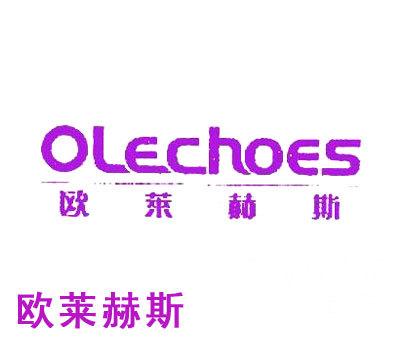 欧莱赫斯-OLECHOES