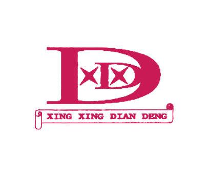 DD-XINGXINGDIANDENG