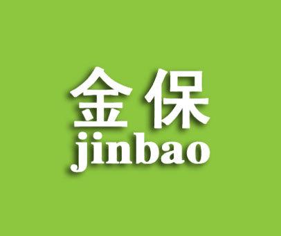 金保-JINBAO