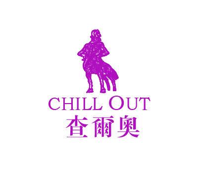 查尔奥-CHILLOUT