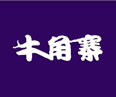 木角寨-MUJIAOZHAIMUJUEZHAI