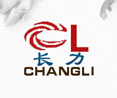 长力-CL