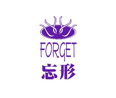 忘形-FORGET