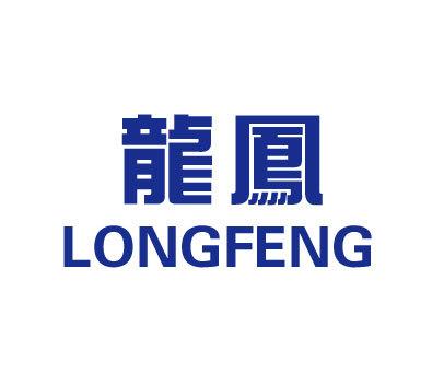 龙凤-LONGFENG