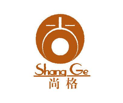 尚格尚-SHANGGE