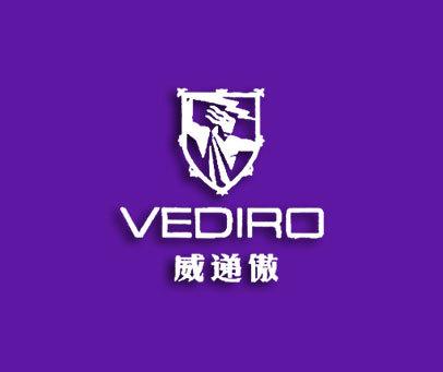威递傲-VEDIRO