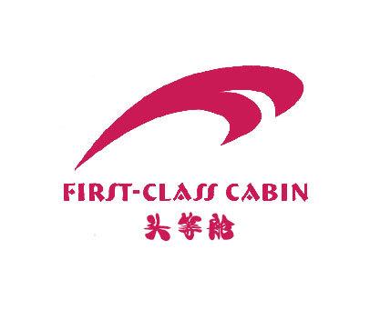 头等舱-FIRSTCLASSCABIN