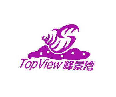峰景湾-TOPVIEW