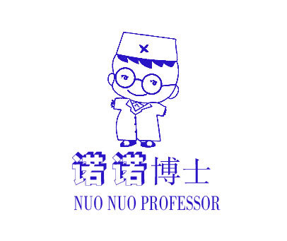 诺诺博士-NUONUOPROFESSOR