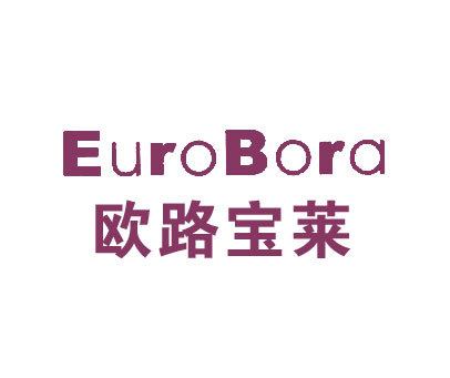欧路宝莱-EUROBORA