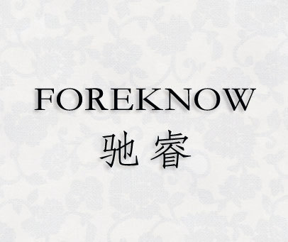 驰睿-FOREKNOW