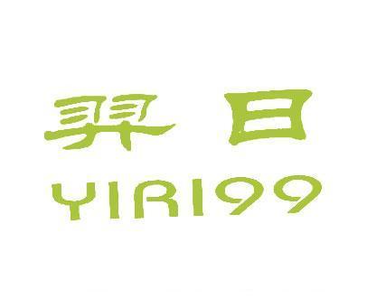 羿日-99