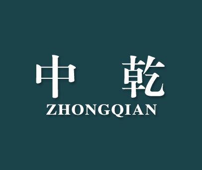 中乾-ZHONGQIAN