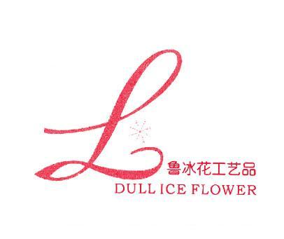 鲁冰花-DULLICEFLOWER